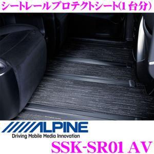 アルパイン SSK-SR01AV シートレールプロテクトシート 30系 アルファード ヴェルファイア用|creer-net