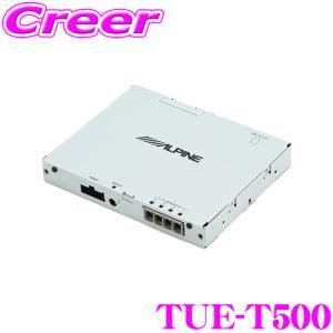 【在庫あり即納!!】ALPINE アルパイン TUE-T500 4×4地上デジタルチューナー|クレールオンラインショップ