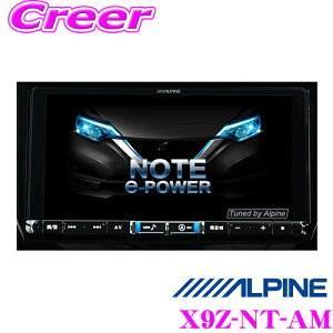 アルパイン X9Z-NT-AM 日産 E12 ノート 専用(アラウンドビューモニター付車用) 9型WXGA カーナビ メーカーオプションバックカメラ対応|creer-net