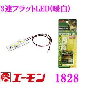 エーモン工業 1828 3連フラットLED(暖白)室内照明の増設・交換に creer-net