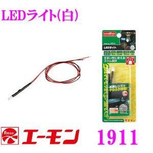 エーモン工業 1911 LEDライト(白) creer-net