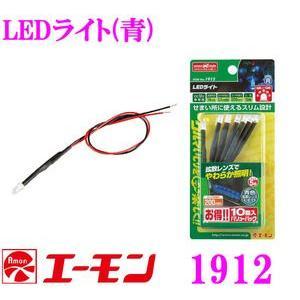 エーモン工業 1912 LEDライト(青) creer-net