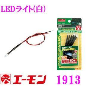 エーモン工業 1913 LEDライト(白) creer-net
