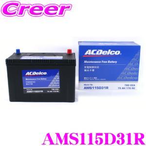 【在庫あり即納!!】AC DELCO 充電制御車対応国産車用バッテリー AMS115D31R creer-net
