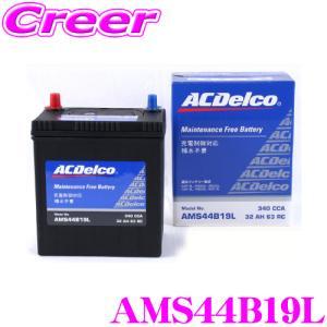 【在庫あり即納!!】AC DELCO 充電制御車対応国産車用バッテリー AMS44B19L|creer-net