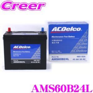 【在庫あり即納!!】AC DELCO 充電制御車対応国産車用バッテリー AMS60B24L creer-net