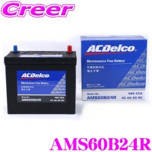 【在庫あり即納!!】AC DELCO 充電制御車対応国産車用バッテリー AMS60B24R|creer-net