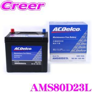 【在庫あり即納!!】AC DELCO 充電制御車対応国産車用バッテリー AMS80D23L|creer-net
