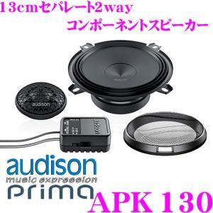 日本正規品 AUDISON Prima APK130 13cmセパレート2wayスピーカー