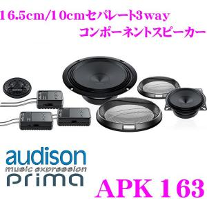 AUDISON Prima APK163 16.5cm/10cmセパレート3wayスピーカー