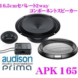 日本正規品 AUDISON Prima APK165 16.5cmセパレート2wayスピーカー