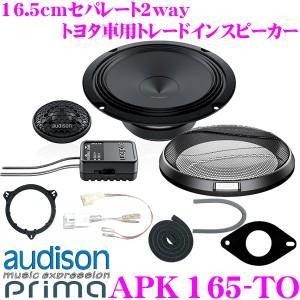 日本正規品 オーディソン AUDISON Prima APK165-TO トヨタ車用16.5cmセパレート2wayトレードインスピーカーセット