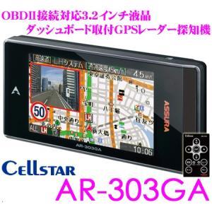 セルスター GPSレーダー探知機 AR-...
