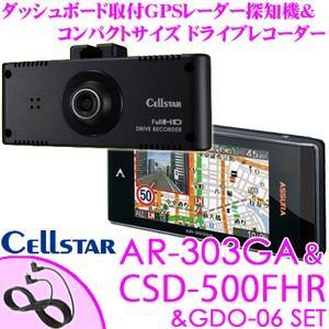 セルスター GPSレーダー探知機 AR-303GA & CSD-500FHR & GDO-06 相互通信ドライブレコーダーセット 3.2インチ液晶一体型|creer-net