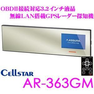 セルスター GPSレーダー探知機 AR-363GM OBDII接続対応 3.2インチ液晶ハーフミラー型|creer-net