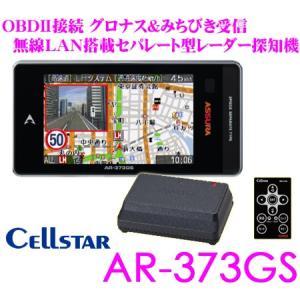 【在庫あり即納!!】セルスター GPSレーダー探知機 AR-373GS OBDII接続対応 3.2インチ液晶セパレート型