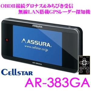 セルスター GPSレーダー探知機 AR-383GA OBDII接続対応 3.7インチ液晶一体型
