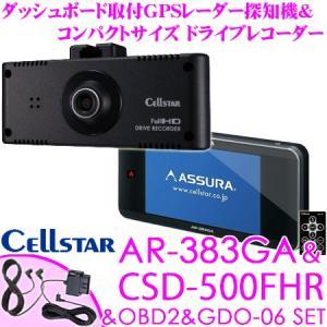 セルスター GPSレーダー探知機 AR-383GA &amp...