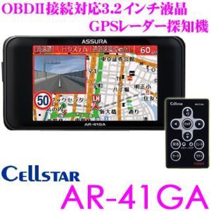 セルスター GPSレーダー探知機 AR-41GA OBDII...