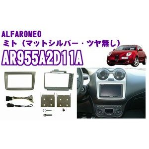 pb AR955A2D11A アルファロメオ MiTo(ミト) オーディオ/ナビ取り付けキット|creer-net