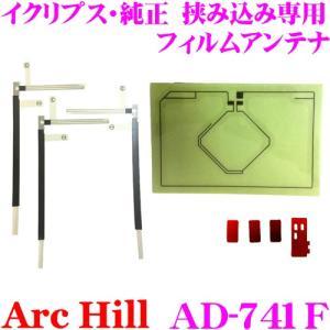 ArcHill アーク ヒル AD-741F GPS+フルセグ デジタルフィルムアンテナ イクリプス・純正 挟み込み専用アンテナの画像