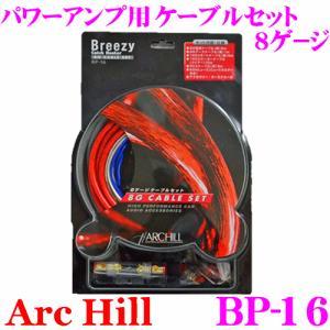 ArcHill アーク・ヒル BP-16 パワーアンプ用 ケーブルセット creer-net