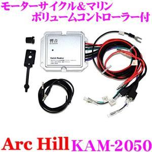 ArcHill アーク・ヒル 防水アンプ KAM-2050響音 モーターサイクル&マリン ボリュームコントローラー付|creer-net