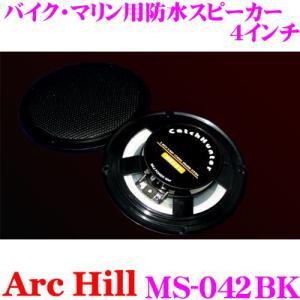 ArcHill アーク・ヒル 防水アンプ MS-042BKバイク マリン用 防水スピーカー4インチ ブラック|creer-net