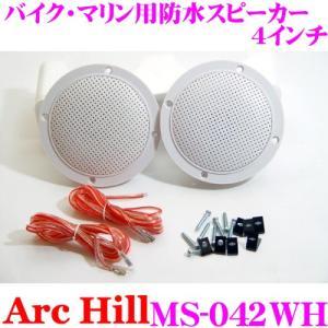 ArcHill アーク・ヒル 防水アンプ MS-042WHバイク マリン用 防水スピーカー4インチ ホワイト|creer-net