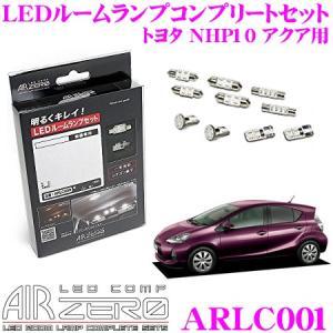 AIRZERO LED COMP ARLC001 トヨタ NHP10 アクア マイナーチェンジ前用 LEDルームランプ コンプリートセット creer-net