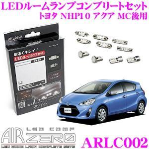 AIRZERO LED COMP ARLC002 トヨタ NHP10 アクア マイナーチェンジ後用 LEDルームランプ コンプリートセット creer-net
