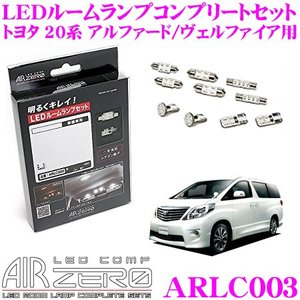 AIRZERO LED COMP ARLC003 トヨタ 20系 アルファード/ヴェルファイア用 LEDルームランプ コンプリートセット creer-net