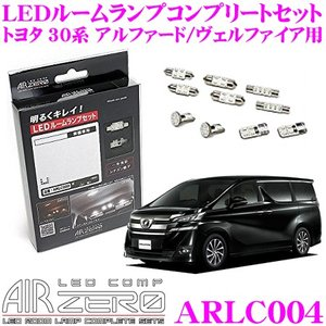 AIRZERO LED COMP ARLC004 トヨタ 30系 アルファード/ヴェルファイア用 LEDルームランプ コンプリートセット|creer-net