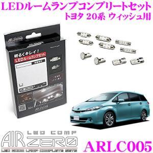 AIRZERO LED COMP ARLC005 トヨタ 20系 ウィッシュ トランクT8×28球車用 LEDルームランプ コンプリートセット creer-net