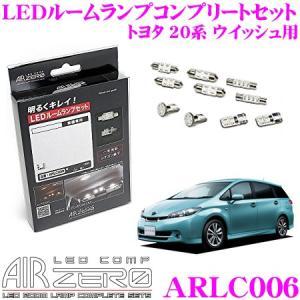 AIRZERO LED COMP ARLC006 トヨタ 20系 ウィッシュ トランクT10ウェッジ球車用 LEDルームランプ コンプリートセット creer-net