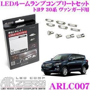 AIRZERO LED COMP ARLC007 トヨタ 30系 ヴァンガード用 LEDルームランプ コンプリートセット creer-net