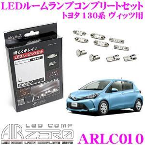 AIRZERO LED COMP ARLC010 トヨタ 130系 ヴィッツ マイナーチェンジ後 トランクT10ウェッジ球車用 LEDルームランプ コンプリートセット creer-net