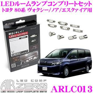 AIRZERO LED COMP ARLC013 トヨタ 80系 ノア/ヴォクシー/エスクァイア用 LEDルームランプ コンプリートセット creer-net