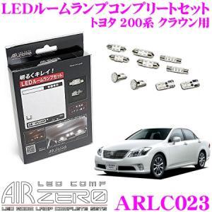 AIRZERO LED COMP ARLC023 トヨタ 200系 クラウンアスリート用 LEDルームランプ コンプリートセット|creer-net