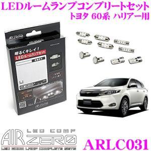AIRZERO LED COMP ARLC031 トヨタ 60系 ハリアー トランクT10ウェッジ球車用 LEDルームランプ コンプリートセット creer-net