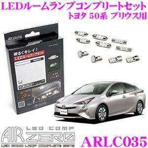 AIRZERO LED COMP ARLC035 トヨタ 50系 プリウス用 LEDルームランプ コンプリートセット|creer-net
