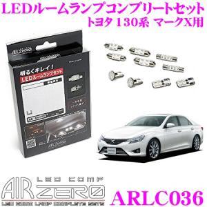 AIRZERO LED COMP ARLC036 トヨタ 130系 マークX用 LEDルームランプ コンプリートセット creer-net