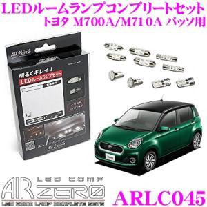 AIRZERO LED COMP ARLC045 トヨタ M700A/M710A パッソ用 LEDルームランプ コンプリートセット 【安心のシチズン製LED素子を採用】|creer-net