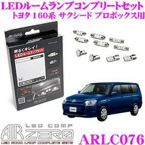 AIRZERO LEDルームランプ LED COMP ARLC076 トヨタ 160系 サクシード プロボックス用 コンプリートセット|creer-net