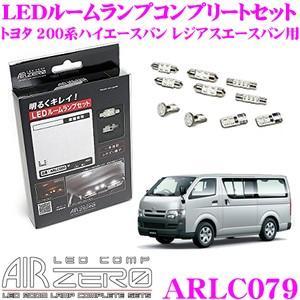 AIRZERO LEDルームランプ LED COMP ARLC079 トヨタ 200系 ハイエースバン レジアスエースバン用 コンプリートセット|creer-net