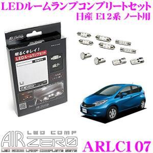 AIRZERO LED COMP ARLC107 日産 E12系 ノート用 LEDルームランプ コンプリートセット|creer-net