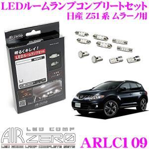 AIRZERO LED COMP ARLC109 日産 Z51系 ムラーノ用 LEDルームランプ コンプリートセット|creer-net
