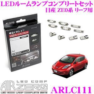 AIRZERO LED COMP ARLC111 日産 ZE0系 リーフ マイナーチェンジ後用 LEDルームランプ コンプリートセット|creer-net