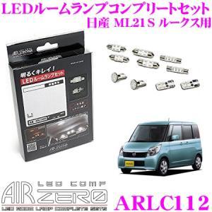 AIRZERO LED COMP ARLC112 日産 ML21S ルークス用 LEDルームランプ コンプリートセット|creer-net