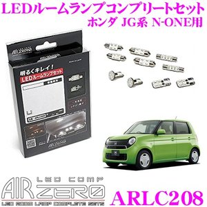 AIRZERO LED COMP ARLC208 ホンダ JG系 None用 LEDルームランプ コンプリートセット|creer-net